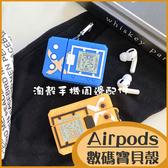 數碼寶貝 AirPods Pro 保護套AirPods 2保護套 藍芽耳機套 蘋果無線藍芽耳機殼套 防丟掛勾 卡通保護殼