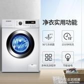 洗衣機 8公斤全自動滾筒洗衣機家用高溫嬰兒服殺菌洗衣機 XQG80-B09M 每日下殺NMS