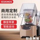 沙冰機商用奶茶店靜音帶罩隔音冰沙機刨碎冰機攪拌機榨果汁料理機  自由角落