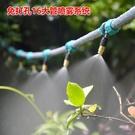 灌溉噴頭16管霧化噴淋噴頭花園家用自動澆花澆水神器工地噴霧器降溫除塵 小山好物