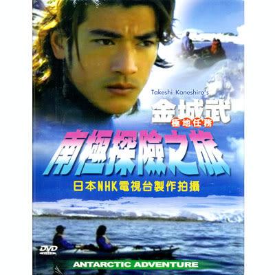 金城武-極地任務DVD