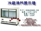 滑門冷藏展示櫃/桌上型冷藏櫃/台製滑門冰箱/機下型冷藏展示櫃/玻璃冷藏展示櫃/冷藏展示櫃/約93L