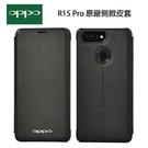 OPPO R15 Pro  正原廠盒裝側掀皮套-黑