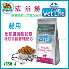 Farmina 法米納《天然處方》貓用 泌尿道磷酸銨鎂結石復發管理配方(2kg) VCSM-4 貓飼料