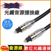 加強版光纖音源連接線-3m