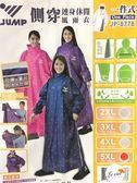 現貨  將門JUMP側穿連身休閒風雨衣 反穿雨衣 防大雨 穿脫方便 加大加寬 海軍風 大人