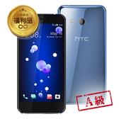 【福利機】HTC U11 64G 中古機 展示機 機況極佳