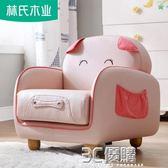 沙發 動物卡通男孩女孩房沙發座椅懶人迷你可愛單人小沙發凳RAD1Q 3C優購HM