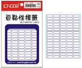 【龍德 LONGDER】 LD-1309 藍框 標籤貼紙/自黏標籤 800P ( 20包/盒)