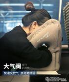 抱枕學生午休枕充氣抱枕辦公室趴睡午睡趴趴枕旅行飛機火車硬座睡覺枕 夏洛特