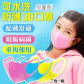 立體剪裁 兒童 防霾口罩 超彈性 3片1組賣 高效防塵過敏 舒適透氣 重複使用