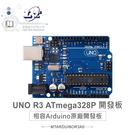 『堃喬』UNO R3 開發板 相容 Arduino 原廠開發板 適合各級學校 課綱 生活科技『堃邑Oget』