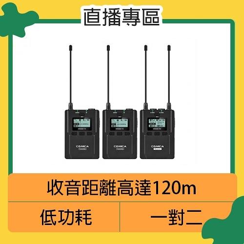 COMICA 科嘜 CVM-WM200A 一對二 全指向 領夾式 金屬無線麥克風 2TX+RX (公司貨) 直播 遠距教學 視訊
