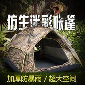 迷彩帳篷戶外3-4人全自動加厚防雨野營裝備野外露營用品 igo 台北日光