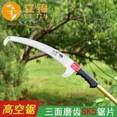 園林工具加長桿伸縮高枝鋸手據果樹修剪修枝鋸高空鋸樹枝修樹鋸子