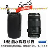 放肆購 Kamera L號 潛水料鏡頭袋 鏡頭套 保護袋 保護包 閃燈 保護套 鏡頭筒 收納袋 變焦鏡 長鏡頭