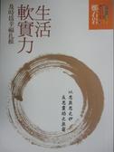 【書寶二手書T2/心靈成長_GSK】生活軟實力-及時為幸福紮根_鄭石岩