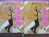 【書寶二手書T6/漫畫書_NAE】夢女郎_全2集合售