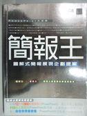 【書寶二手書T9/電腦_ZCJ】簡報王-圖解式簡報展現企劃提案_竹島慎一郎_附光碟