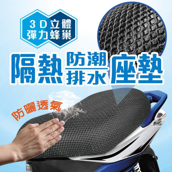 CarLife:: 通勤機車族必備!3D立體【隔熱防潮排水 機車座墊】彈性高透氣墊體(1入)-兩種尺寸