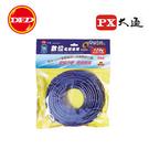 PX大通 P5C-10M 10米寬頻網路數位電視專用電纜線 刷卡OK/含稅