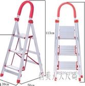 鋁合金人字梯家用折疊梯三步伸縮加厚樓梯加固 JH1212 『俏美人大 』