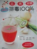 【書寶二手書T1/養生_H6V】吃+喝+按摩-排毒100 _謝欣茹