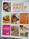 【書寶二手書T4/保健_ESN】健康寶寶副食品全書_積木編輯部