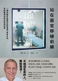 站在器官移植前線:一個肝臟移植醫師挑戰極限、修復生命、見證醫療突破的現場故事..