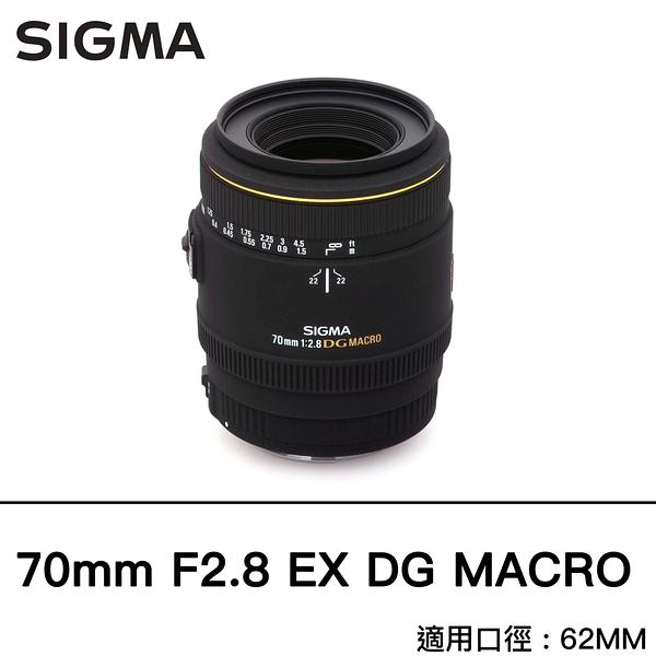 SIGMA 70mm F2.8 MACRO EX DG 12期0利率+免運 恆伸公司貨 德寶光學