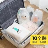 旅行收納包旅行收納袋衣服衣物分裝整理便攜套裝行李箱內衣防水束口抽繩袋子 夏季新品