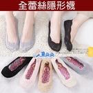全蕾絲隱形船型襪10雙入 淺口短襪 鏤空蕾絲 純棉女襪套 隱形襪 棉質襪米荻創意精品館