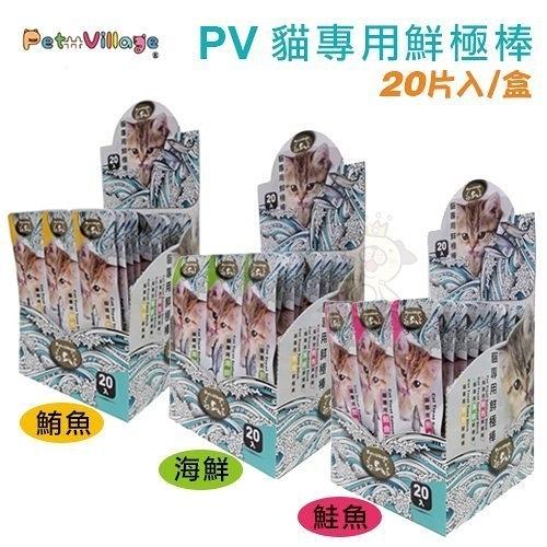 *WANG*【盒裝】魔法村Pet Village《PV貓專用鮮極棒-鮪魚 海鮮 鮭魚》20片/盒 有三種口味 貓適用