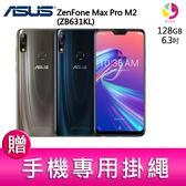 分期0利率 ASUS ZenFone Max Pro M2 (ZB631KL) 4GB/128GB 智慧手機 贈『手機專用掛繩*1』