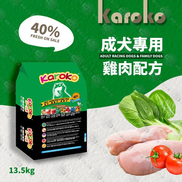 【送贈品】KAROKO 渴樂果雞肉成犬飼料 13.5kg 一般成犬、賽級犬、家庭犬皆可