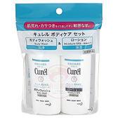 花王 Curel  乾燥性敏感肌系列 沐浴潤膚露旅行組(45ml*2)【小三美日】