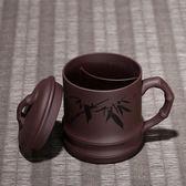 宜興紫砂杯純全手工內膽過濾茶杯帶蓋辦公室茶杯子 易貨居