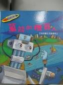 【書寶二手書T2/少年童書_ZDJ】萬能的機器人-科技讓生活更便利_陳麗如, 咸潤美