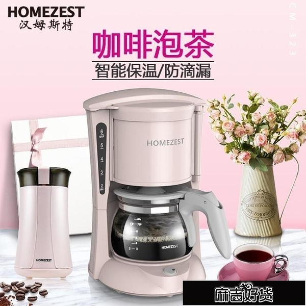 220V 家用全自動磨豆煮咖啡機 迷你小型美式咖啡壺泡茶機【全館免運】