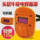 牛皮電焊面罩頭戴式自動變光焊帽眼鏡焊接焊工面罩防護氬弧焊面罩【onecity】