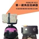 HANLIN- VU1-手機第一視角自拍神器 安全帽手機拍攝固定器 錄影錄音手機架 夾架 自拍棒
