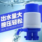 抽水器抽水器桶裝水手動按壓式泵飲水機家用礦泉純凈水桶吸水壓水器大桶伊蘿鞋包