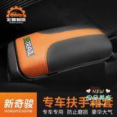 扶手箱 適用于日產奇駿扶手箱套19款新奇駿汽車車內中央扶手箱改裝裝飾T 3色