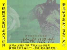 二手書博民逛書店罕見臨水照花人Y12620 魏可風 中國友誼出版公司 ISBN: