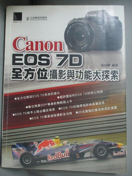 【書寶二手書T5/攝影_PHJ】Canon EOS 7D全方位攝影與功能大探索_吳迎輝