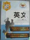【書寶二手書T5/進修考試_XFM】英文_13/e_郭靖