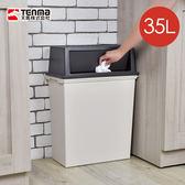 【日本天馬】e-LABO寬型推掀式垃圾桶-35L