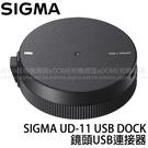 SIGMA UD-11 USB DOCK 鏡頭USB連接器 (6期0利率 免運 恆伸公司貨保固一年) 可韌體更新