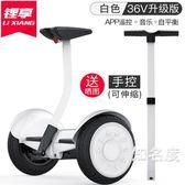 平衡車 智慧電動平衡車雙輪成年越野人兩輪兒童8-12代步車帶扶桿學生T 2色