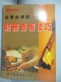 【書寶二手書T6/財經企管_JOO】財務查帳技巧_朱思華